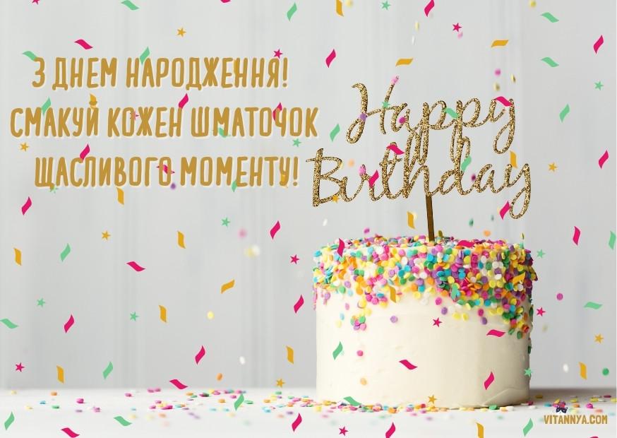 Щиро привітати з днем народження,картинка
