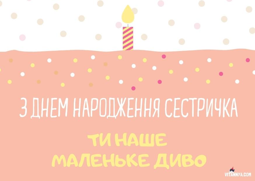 Привітання двоюрідній сестрі з днем народження своїми словами