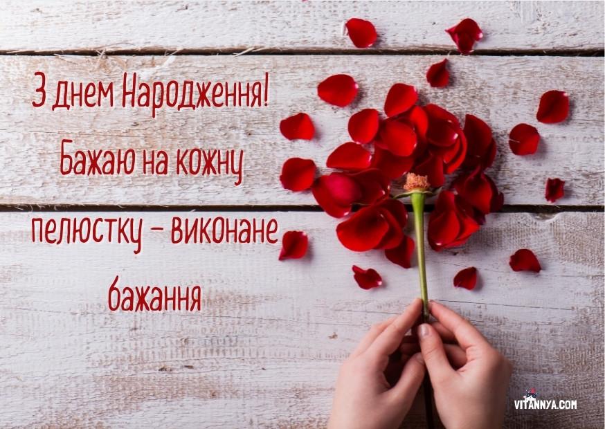 Привітання дівчині з днем народження українською мовою