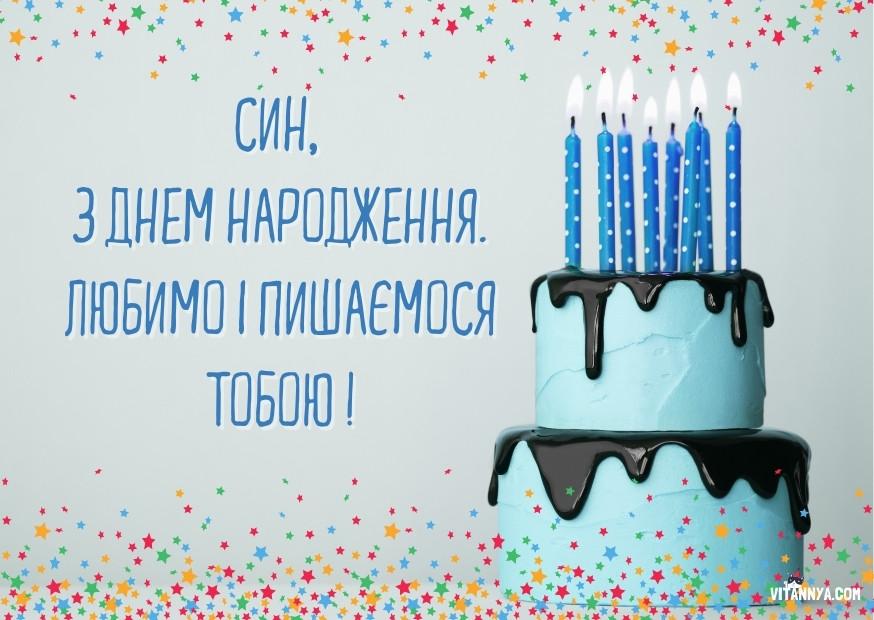 Привітання сина з днем народження у прозі своїми словами