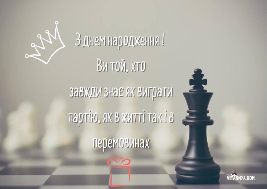 Привітання дядька з днем народження українською мовою