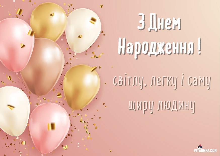 Привітання сестрі з днем народження своїми словами
