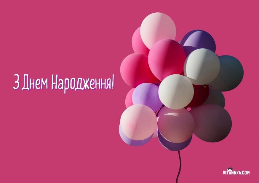 Привітання невістці з днем народження українською мовою