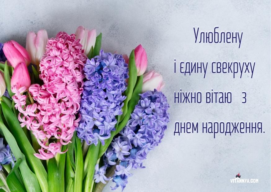 Красиві привітання свекрухи з днем народження своїми словами до сліз
