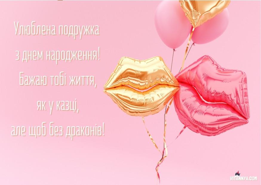 Привітання кращій подрузі з днем народження своїми словами