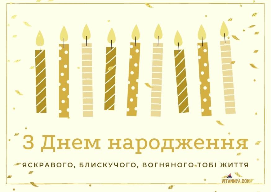 Привітати сестру з днем народження