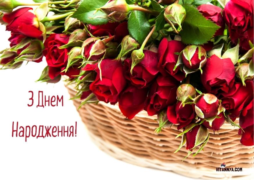 Вітальна листівка з днем народження дружині просте привітання
