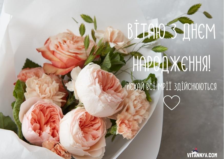 Привітання з днем народження жінці у прозі українською мовою