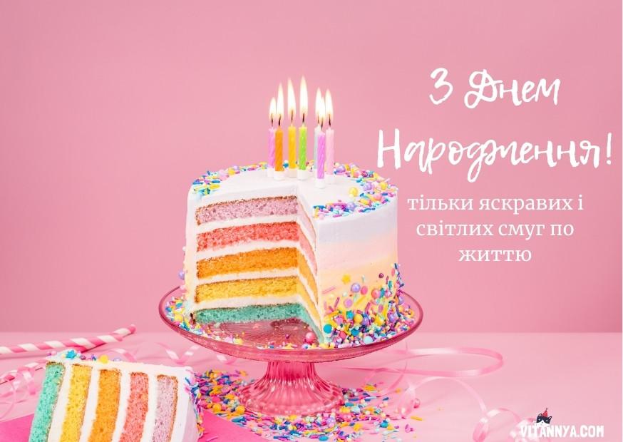 Привітати жінку з днем народження до сліз - картинка