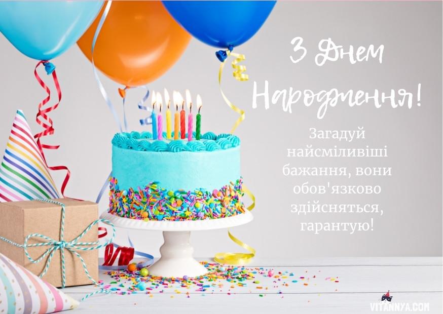 Привітання з днем народження жінці своїми словами