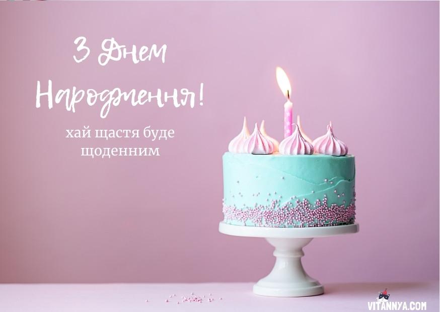 Гарні привітання з днем народження своїми словами до сліз