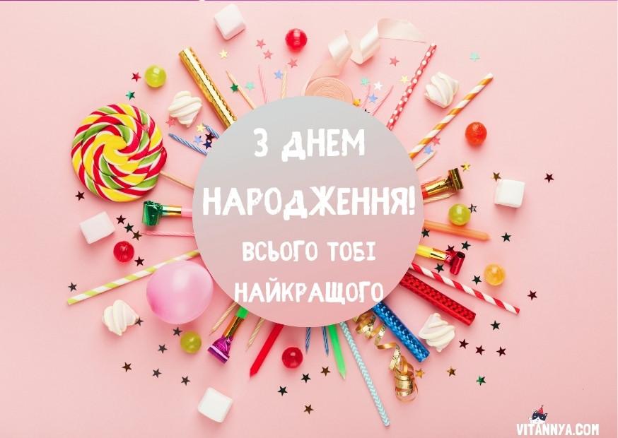 Красиві короткі привітання з днем народження своїми словами