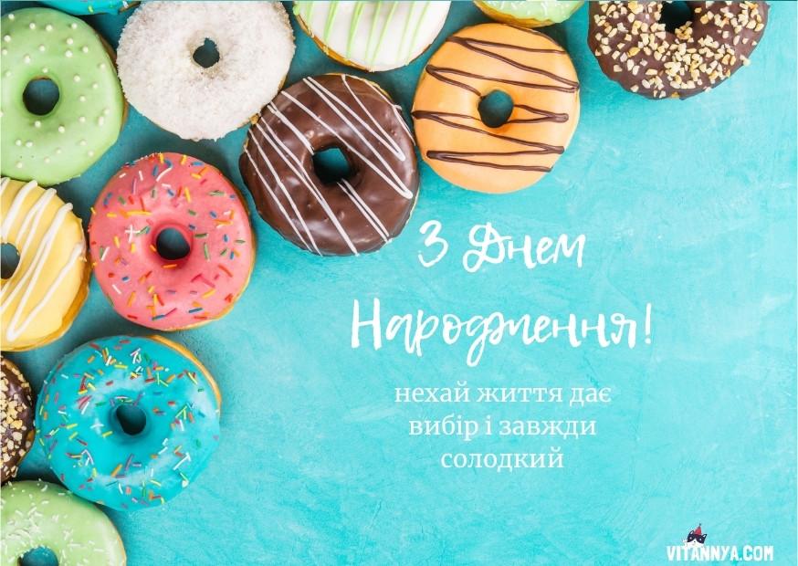 Привітання сину з днем народження українською мовою