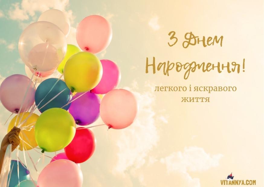 Листівка побажання до дня народження