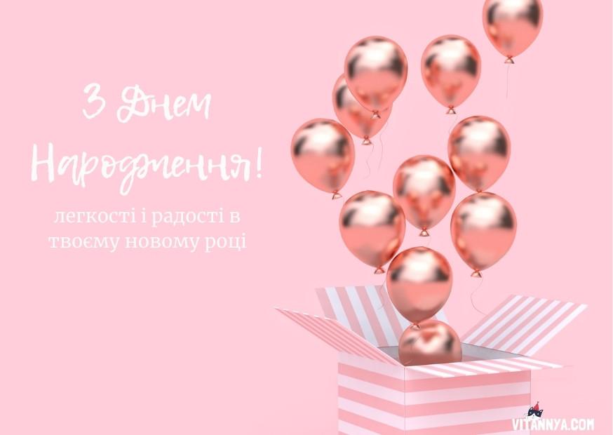 Красиві привітання жінці з днем народження своїми словами