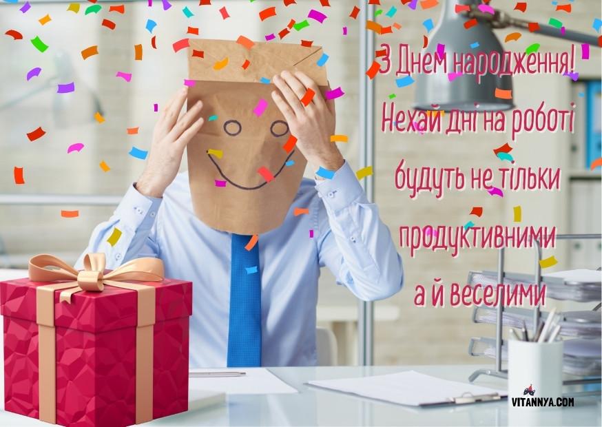 Красиві привітання колезі з днем народження у прозі