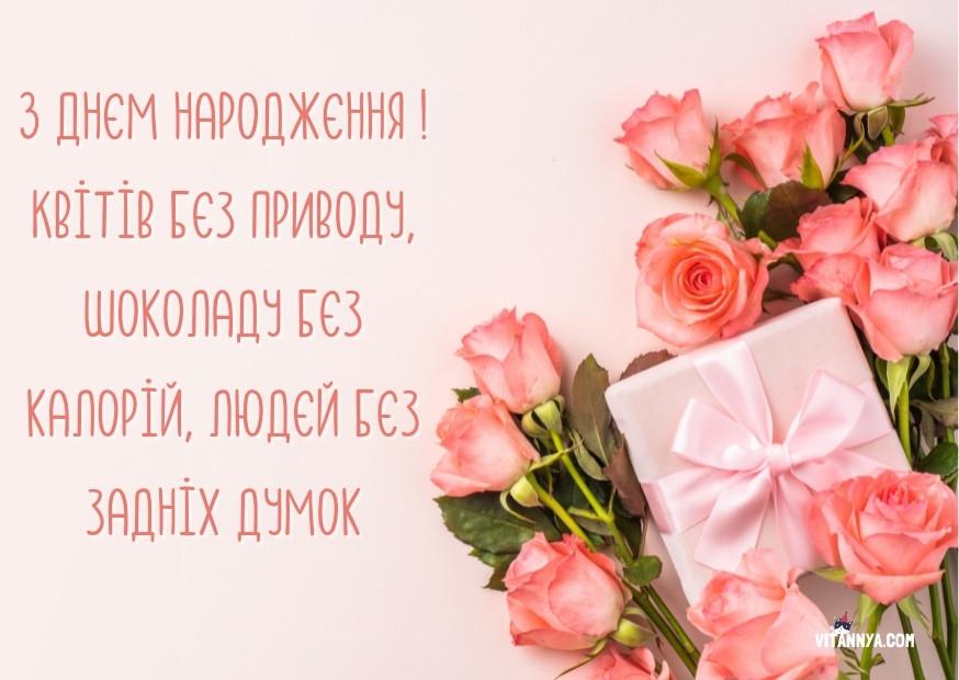 Привітання дівчині з днем народження українською мовою, картинка