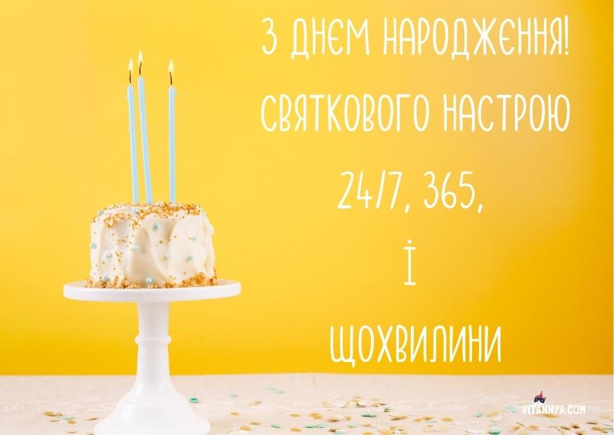 Красиві щиросердечні вітання своїми словами з днем народження