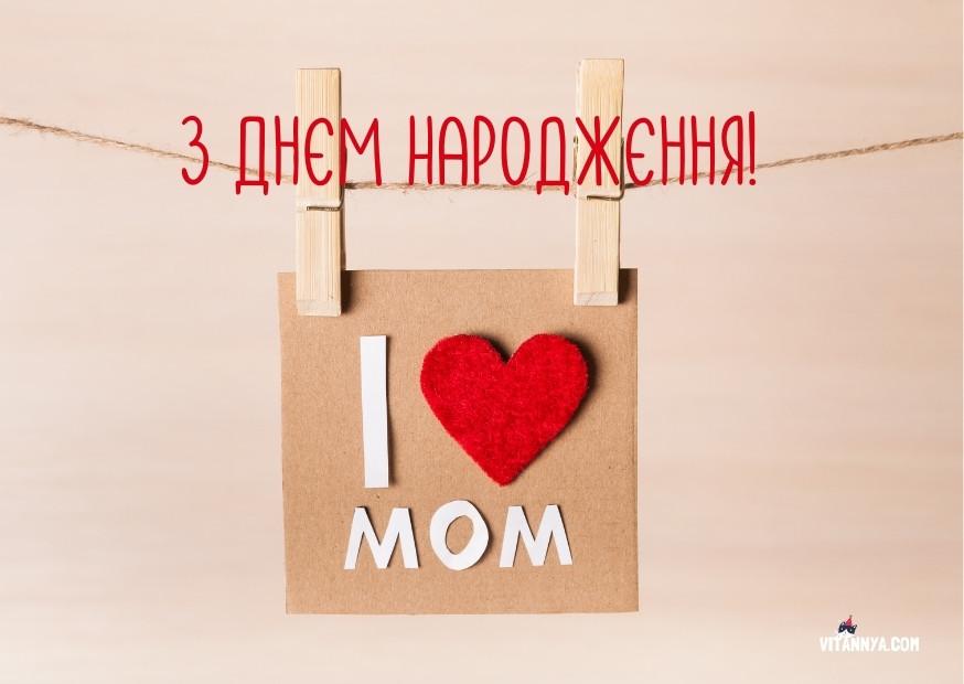 Красиві привітання мамі з днем народження своїми словами до сліз