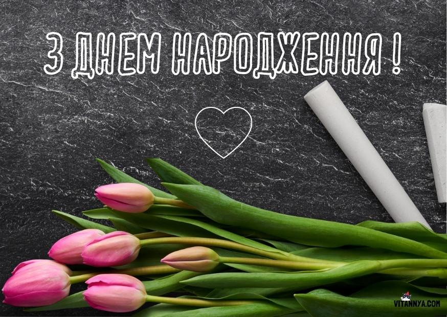 Привітання з днем народження вчителю, жінці, чоловікові в прозі, своїми словами, українською мовою