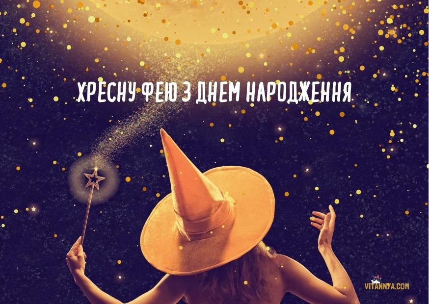 Душевні привітання з днем народження хресній своїми словами у прозі