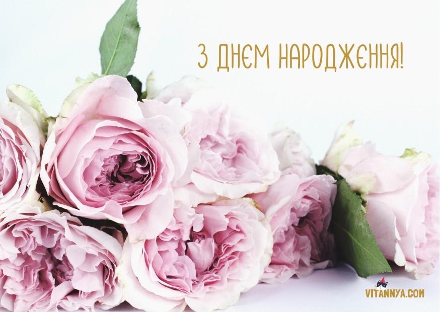 Привітання свекрусі з днем народження українською мовою
