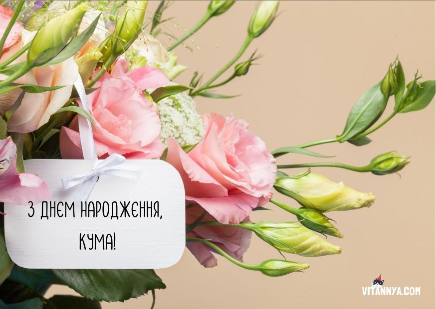 Вітальна листівка з днем народження кумі