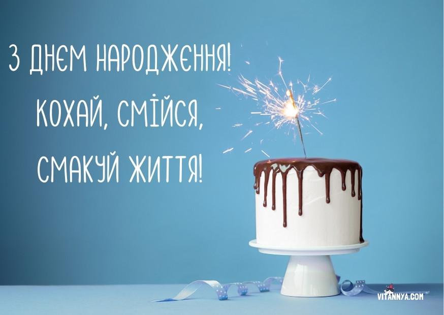 Привітання з Днем народження своїми словами: оригінальні побажання у прозі