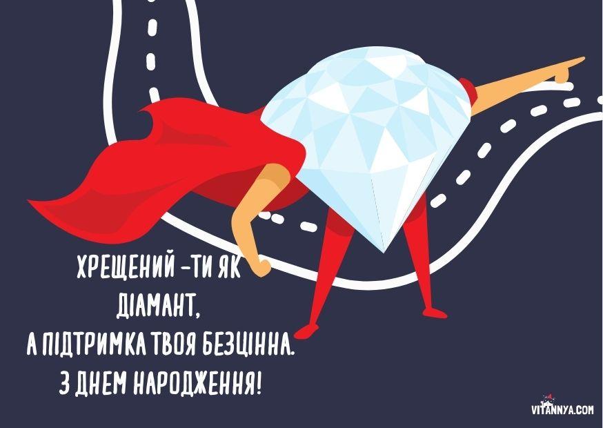Привітання з днем народження хрещеному в прозі, своїми словами, українською мовою