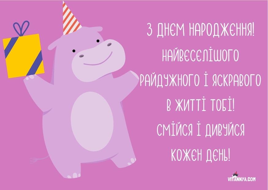 Привітати дитину з днем народження своїми словами картинка