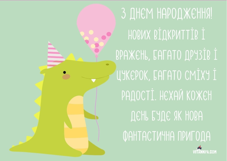 Вітальна листівка з днем народження дитяче привітання