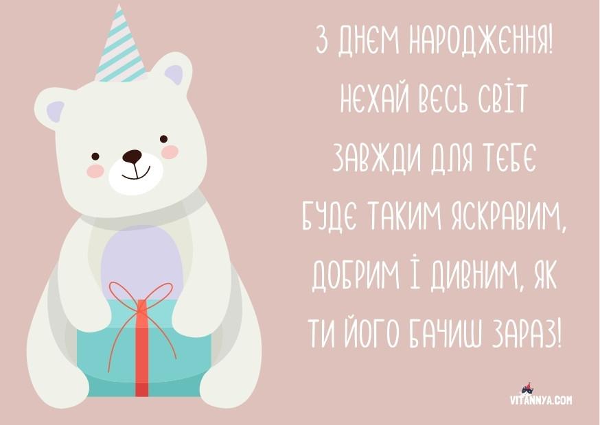 Привітання з днем народження дитині 5 років дівчинці, хлопчику в прозі, своїми словами, українською мовою