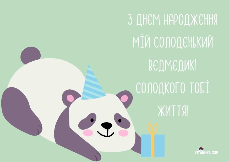 Вітальна листівка з днем народження дитині