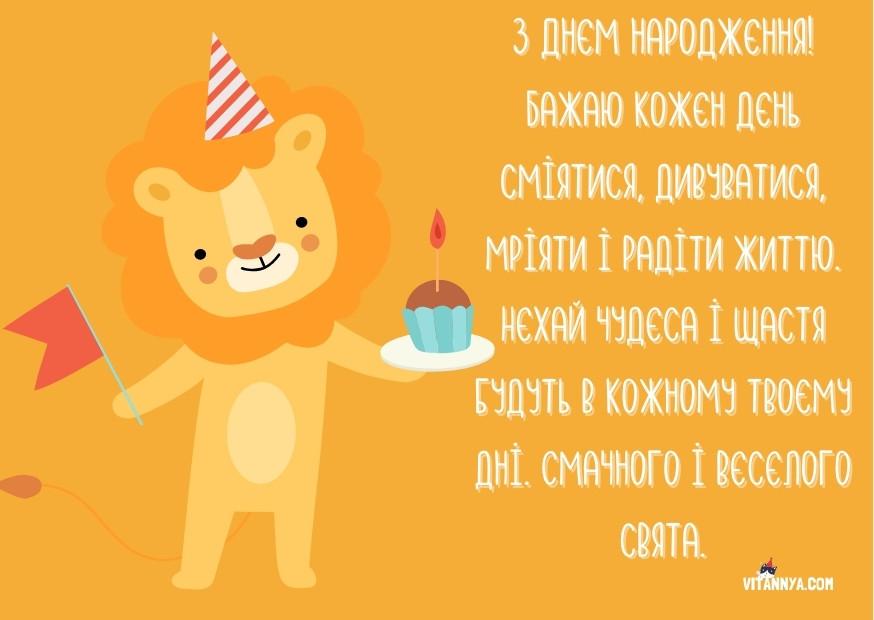 Вітальні листівки до дня народження дитячі