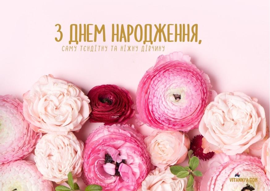 Привітання коханій дівчині з днем народження у прозі
