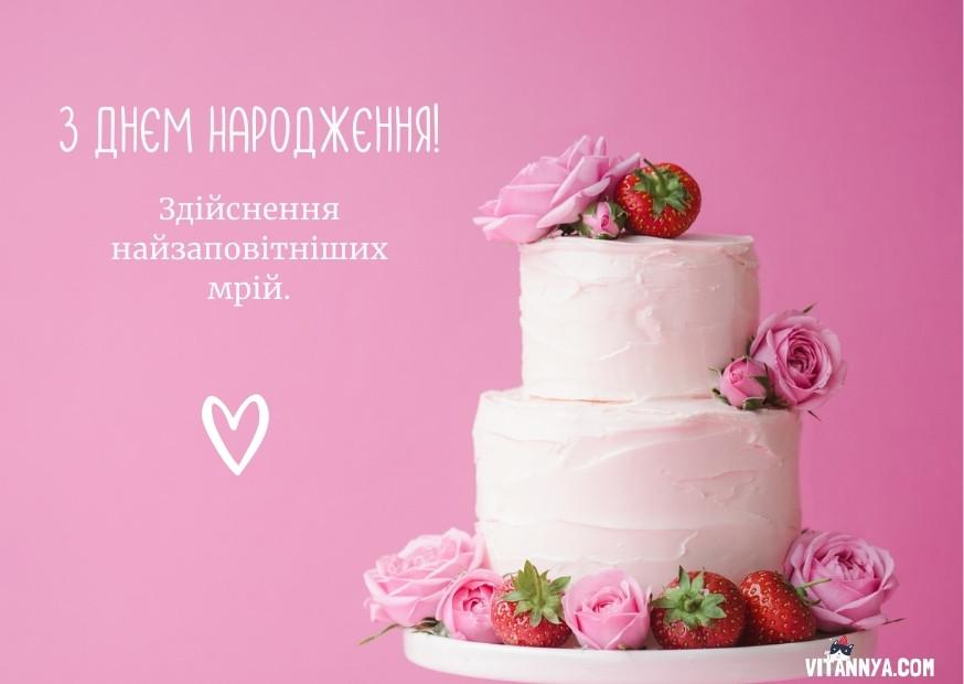 Картинка привітання з днем народження своїми словами