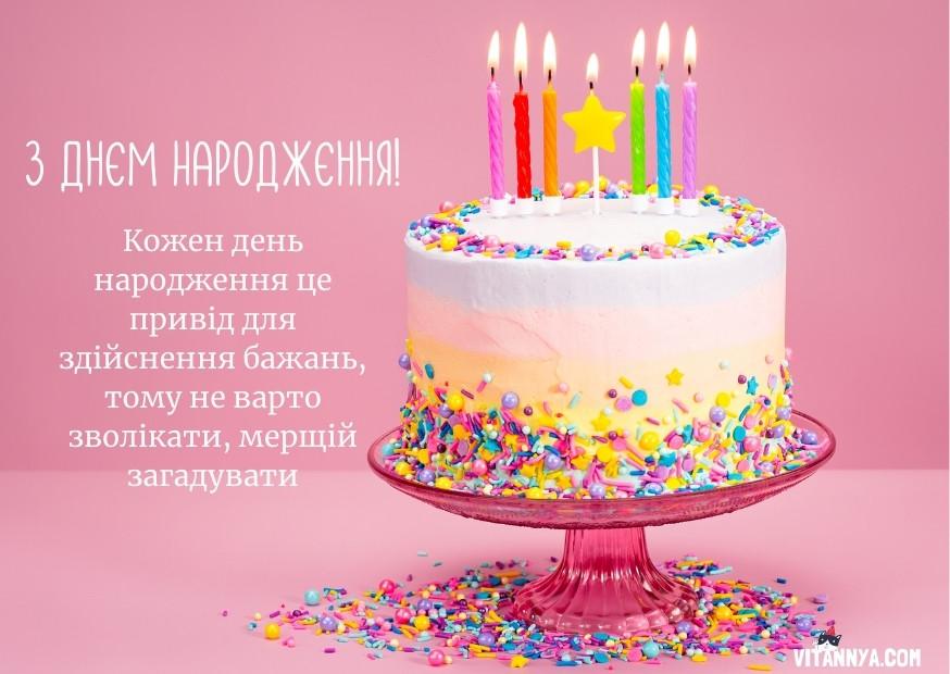 Листівка привітання з днем народження своїми словами до сліз