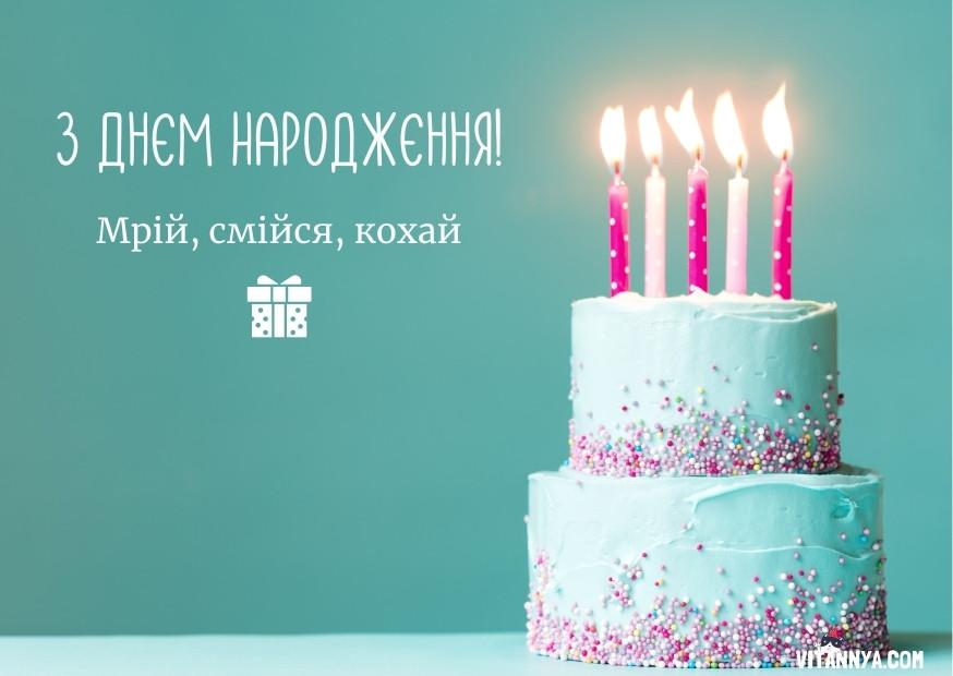 Вітаю з днем народження - листівка